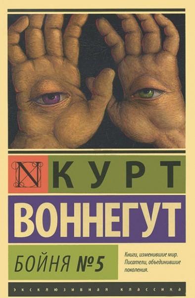 книги о Великой Отечественной Войне. Воннегут