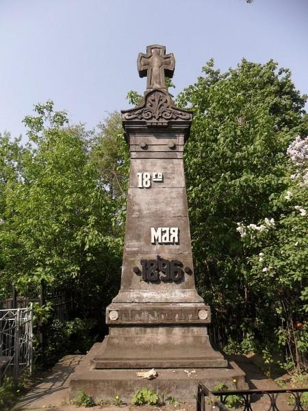 Братская могила погибших в давке на Ходынском поле 18 мая 1896 года на Ваганьковском кладбище Москвы