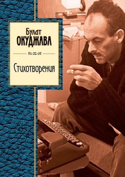 книги о Великой Отечественной Войне. Окуджава