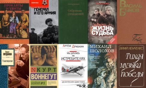 9 книг о Великой Отечественной войне, которые нельзя не прочитать