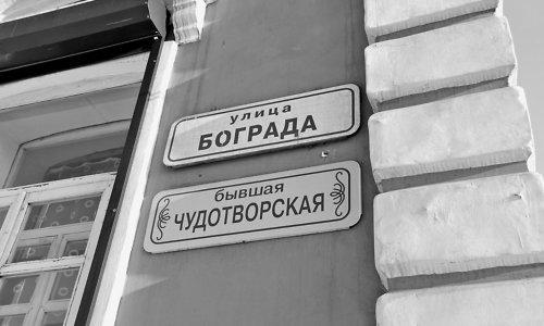 Улице в центре Иркутска возвращено историческое название в честь храма