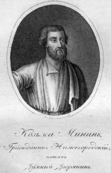 Козьма Минин. Гравюра начала XIX века