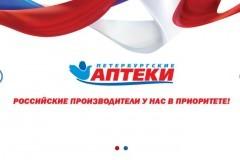 «Петербургские аптеки» обыскали из-за махинаций с льготными лекарствами