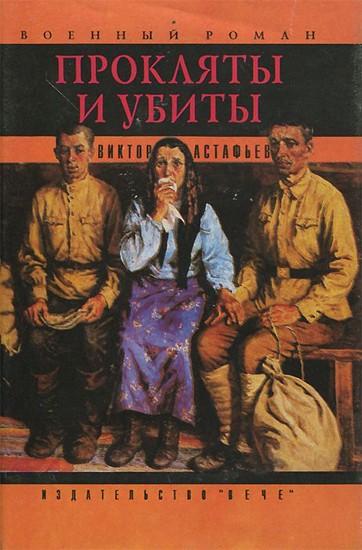книги о Великой Отечественной Войне. Астафьев