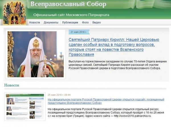 Сайт, посвященный Всеправославному Собору, открыт на официальном портале РПЦ
