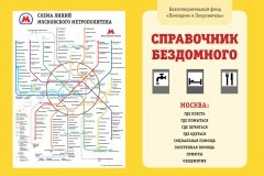 В Москве издан справочник бездомного