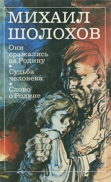книги о Великой Отечественной Войне. Шолохов