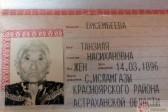 120-летняя жительница Астраханской области названа самым пожилым человеком в мире