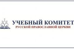 Утвержден состав Экспертной комиссии Учебного комитета Русской Православной Церкви