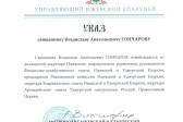 Удмуртская епархия уволила секретаря, обвиняемого в хищении 5 млн рублей пожертвований