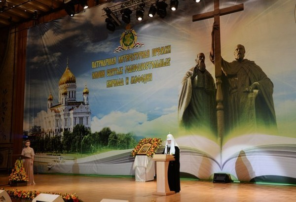 В Москве объявлены имена лауреатов Патриаршей литературной премии