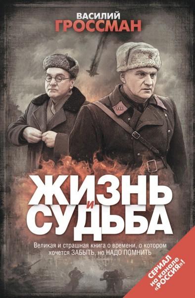 книги о Великой Отечественной Войне. Гроссман