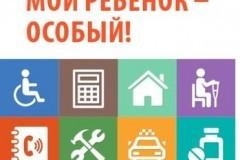 В Челябинской области издана брошюра в помощь семьям с детьми-инвалидами
