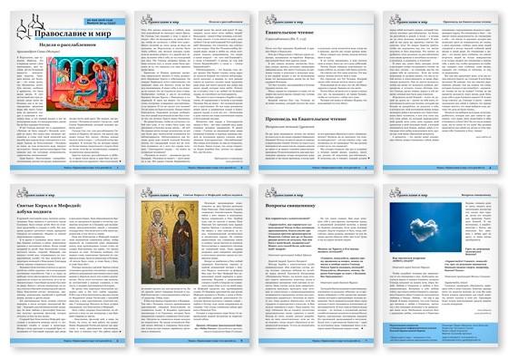 Православная стенгазета № 21 (335)