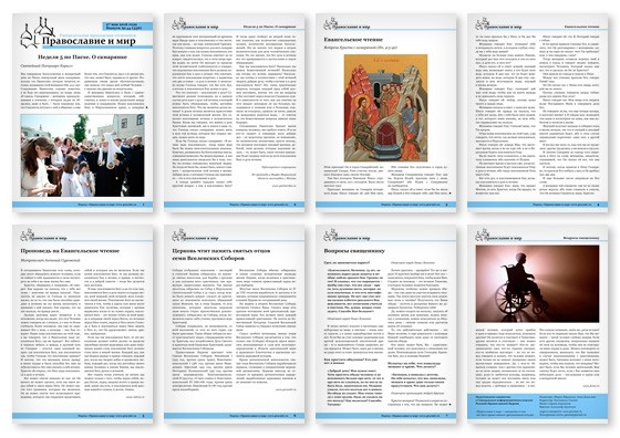 Православная стенгазета № 22 (336)