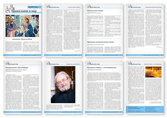 Православная стенгазета № 19 (333)