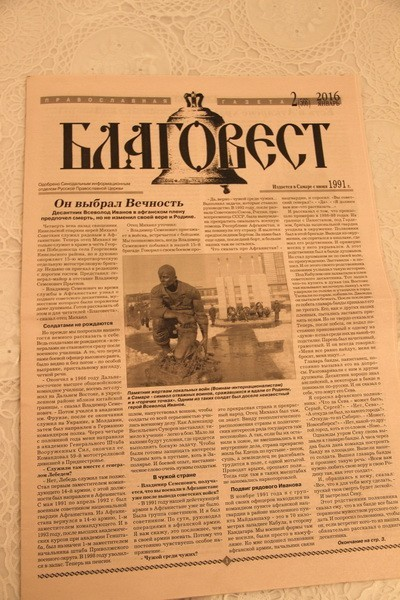 Статья в православной газете