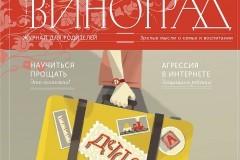 «Родом из детства» — тема майского номера журнала для родителей «Виноград»