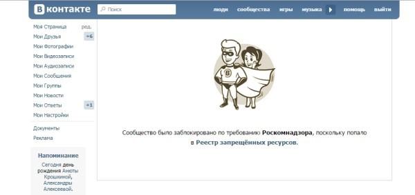Опасные группы «ВКонтакте»: куда жаловаться?