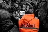 Одна ночь поисков с «Лизой Алерт»
