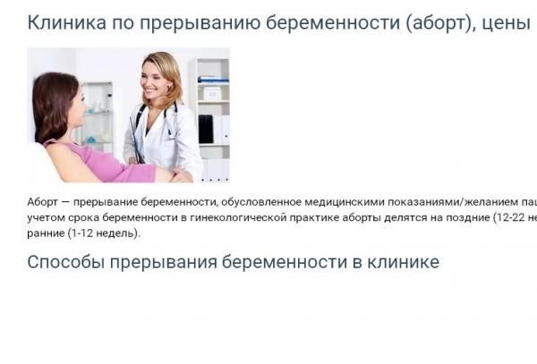 Петербургскую клинику оштрафовали за скидочные флаеры на аборт