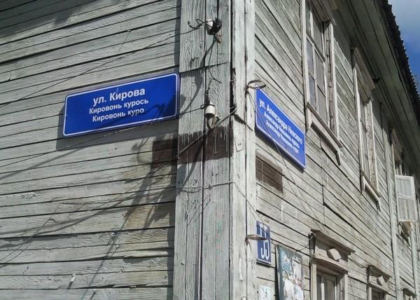 Аншлаг в Саранске, указывающий название улицы на трёх официальных языках Мордовии русском, мокшанском и эрзянском. Фото commons.wikimedia.org