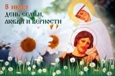 Москва отметит День семьи, любви и верности на 27 площадках 9 и 10 июля