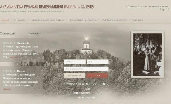 Соловецкий монастырь представил новый сайт «Духовенство Русской Православной Церкви в ХХ веке»
