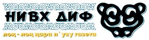 Газета на нивхском языке «Нивх Диф» (Нивхское слово). Фото rbardalzo.narod.ru