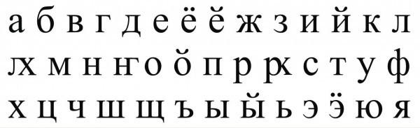 Мокшанский кириллический алфавит 1924—1927 годов