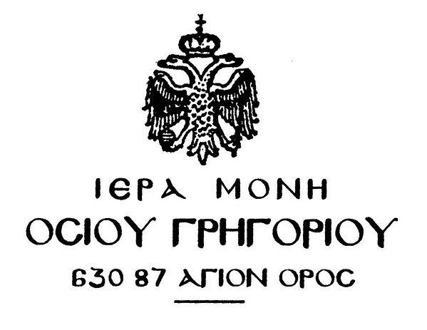 Афонский монастырь Григориат представил комментарии и предложения к проектам документов Святого и Великого Собора