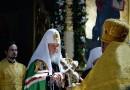 Патриарх Кирилл: Неуспешна в полном смысле слова жизнь человека, неспособного быть верным