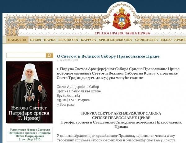 Сербская Церковь отказалась участвовать во Всеправославном Соборе и предложила отложить его