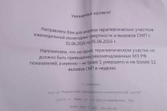 Минздрав Пермского края поставил медикам лимит: один умерший пациент в неделю
