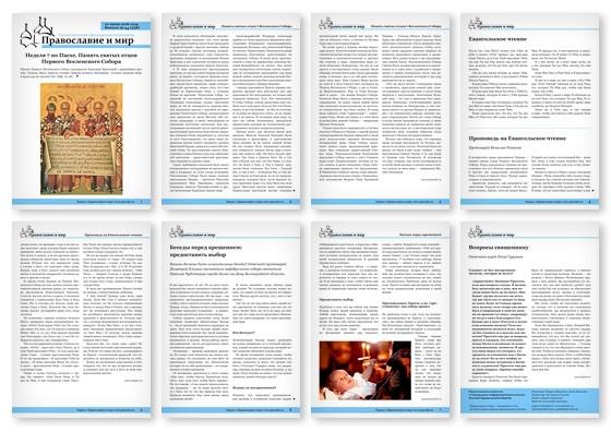 Православная стенгазета 24 (338)