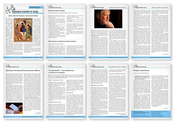 Православная стенгазета № 25 (339)