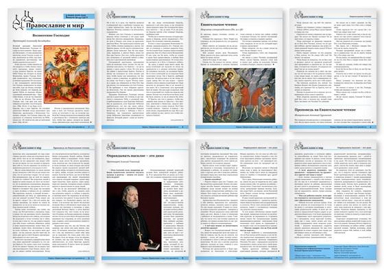 Православная стенгазета № 23 (337)