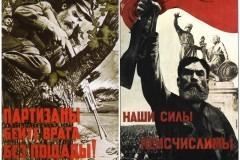 Пять славных партизан России