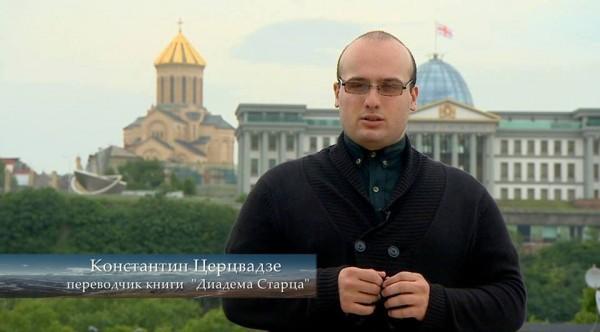 Константин Церцвадзе