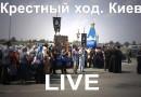 Крестный ход. Киев. LIVE