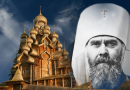 Три черты русской святости