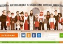 Социальная сеть Елицы запустит православный мессенджер