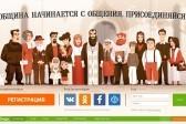 Социальная сеть «Елицы» запустит православный мессенджер