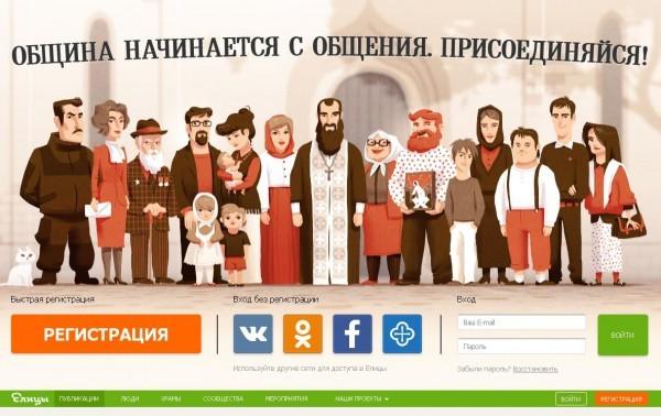 Елицы ру любимая пара официальный сайт