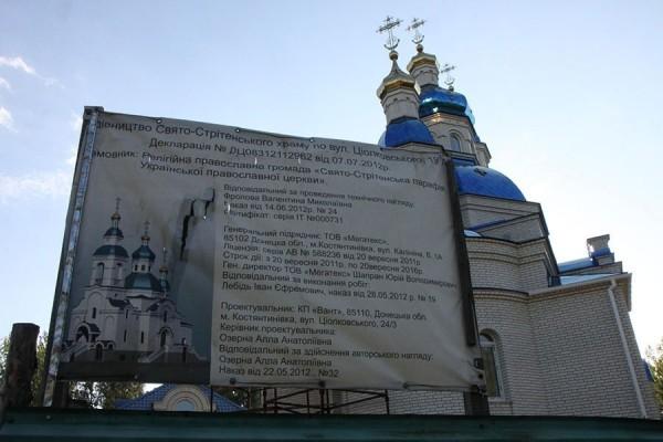 Суд подтвердил право Горловской епархии на храм в Константиновке