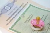 Подать заявление на выплату из маткапитала можно на сайте Пенсионного фонда