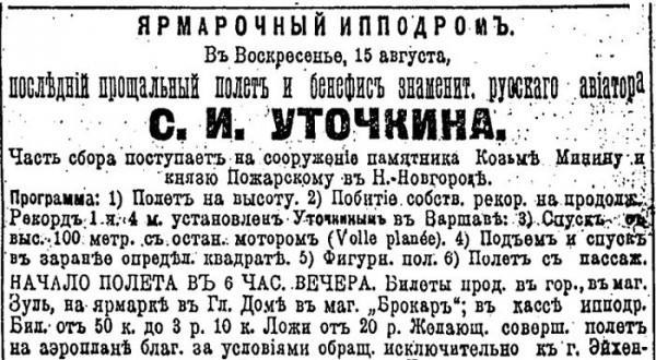 Объявление о полётах С.И. Уточкина 15 августа 1910 г. в Нижнем Новгороде/ivak.spb.ru