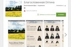 Новое православное мобильное приложение стало доступно для пользователей