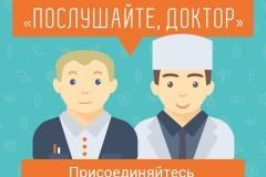 Минздрав принимает видео с жалобами на врачей в рамках проекта «Послушайте, доктор»