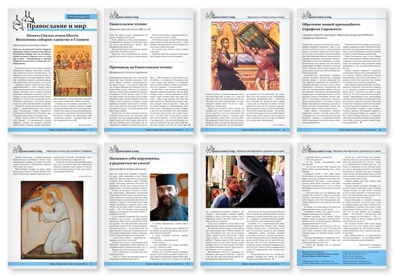 Православная стенгазета 31 (345)
